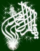 نورالهدی - به روز رسانی :  7:40 ع 90/11/15 عنوان آخرین نوشته : مومنان زرنگ